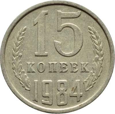 Монета 15 копеек 1984 года СССР