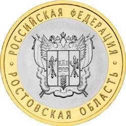 10 рублей 2007 «Ростовская область»