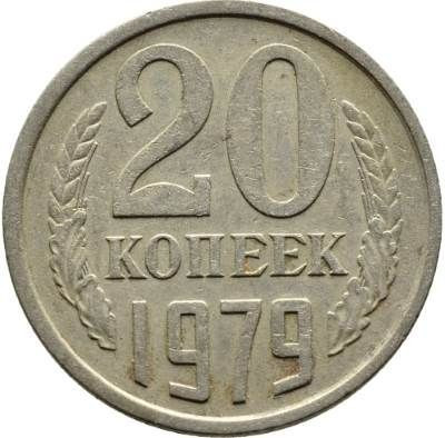 Монета 20 копеек 1979 года СССР