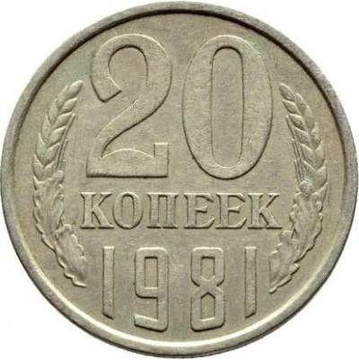 Монета 20 копеек 1981 года СССР