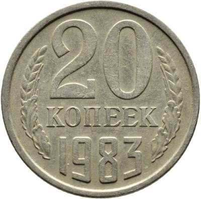 Монета 20 копеек 1983 года СССР