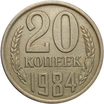 Монета 20 копеек 1984 года СССР