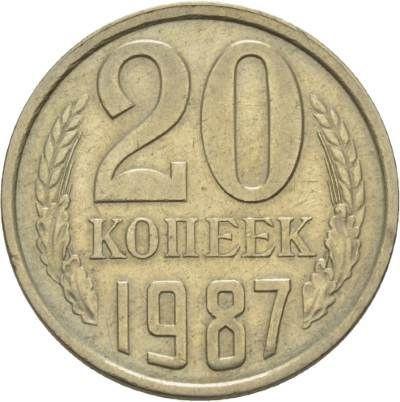 Монета 20 копеек 1987 года СССР