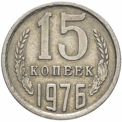 Монета 15 копеек 1976 года СССР