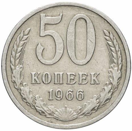50 копеек 1966 года
