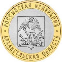 10 рублей 2007 Архангельская область