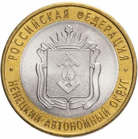 10 рублей 2010 «Ненецкий автономный округ»