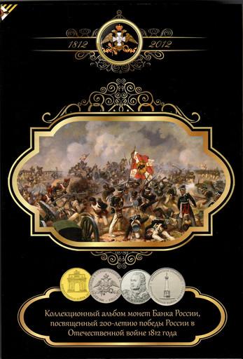 Набор 28 монет 2012 Бородино В КАПСУЛЬНОМ АЛЬБОМЕ