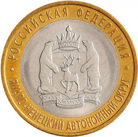 10 рублей 2010 Ямало-Ненецкий автономный округ