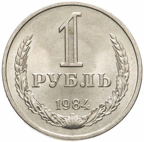 1 рубль 1984 года годовик