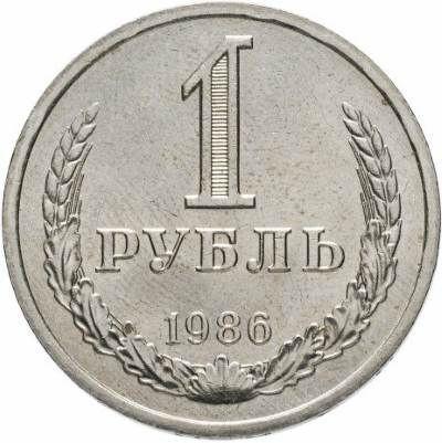 1 рубль 1986 года годовик