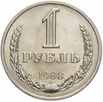 1 рубль 1988 года годовик