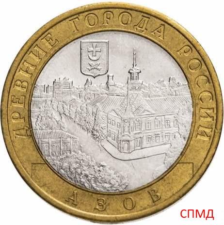 10 рублей 2008 «Азов» СПМД