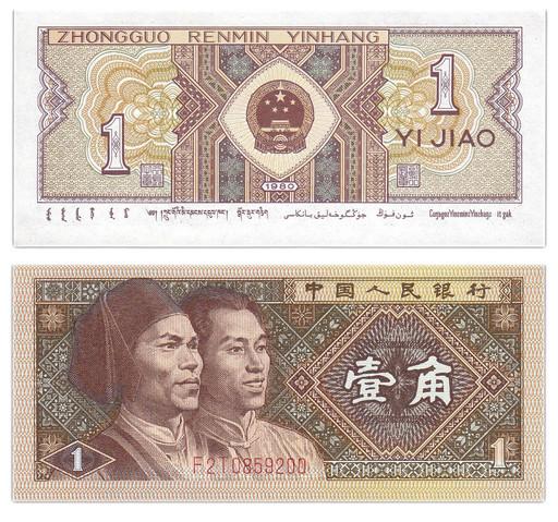 Банкнота Китай 1 джао 1980