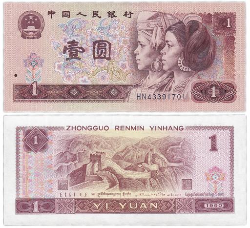 Банкнота Китай 1 юань 1990