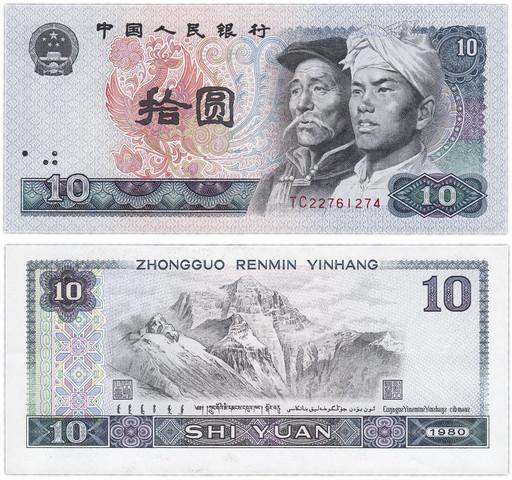 Банкнота Китай 10 юаней 1980