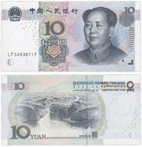 Банкнота Китай 10 юаней 2005