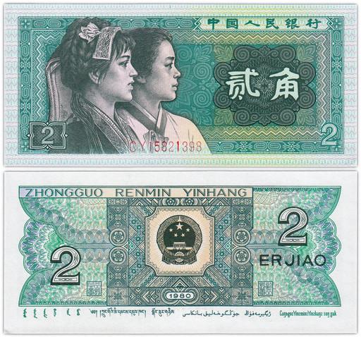 Банкнота Китай 2 джао 1980