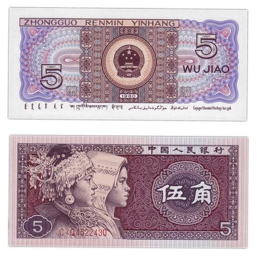 Банкнота Китай 5 джао 1980