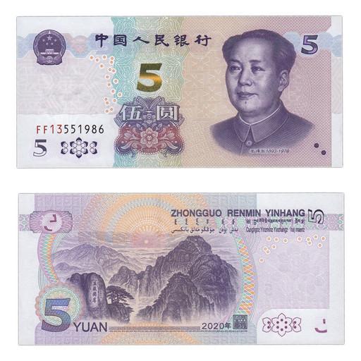 Банкнота Китай 5 юаней 2020