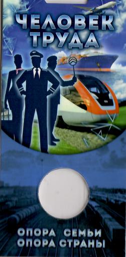 Блистер для монеты 10 рублей 2020 «Человек труда» (Транспорт)
