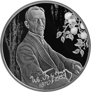 2 рубля 2020 серебро писатель И.А. Бунин