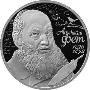 2 рубля 2020 серебро поэт А.А. Фет