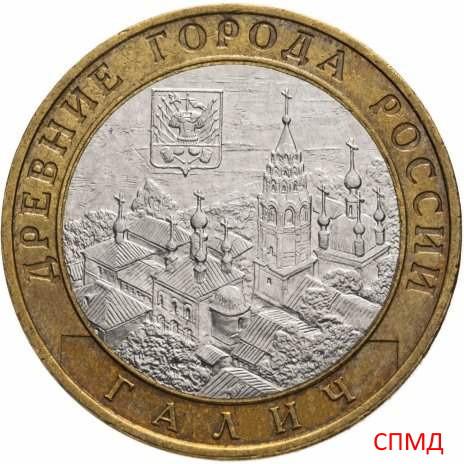 10 рублей 2009 «Галич» СПМД