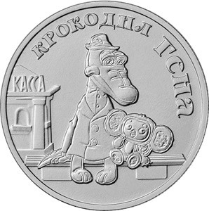 25 рублей 2020 «Крокодил Гена»