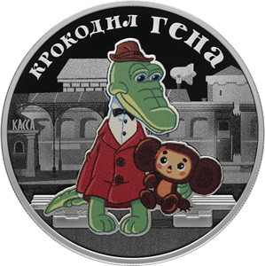 3 рубля 2020 серебро «Крокодил Гена»