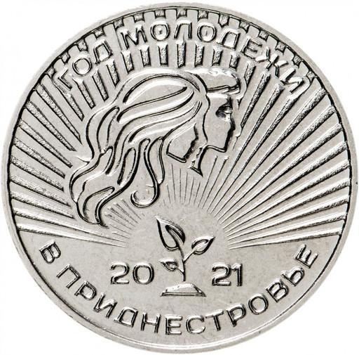 25 рублей Приднестровье 2021 «Год молодежи в Приднестровье»