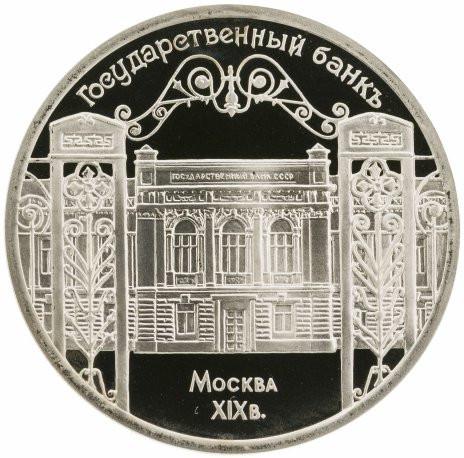 5 рублей 1991 «Здание Государственного банка в Москве» PROOF