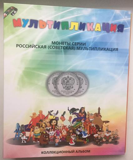 Капсульный альбом для монет 25 рублей Мультипликация