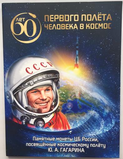 Альбом на 2 монеты 25 рублей 2021 «60-летие первого полета человека в космос»
