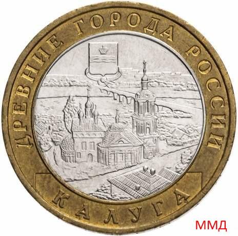 10 рублей 2009 «Калуга» ММД