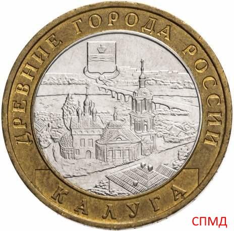 10 рублей 2009 «Калуга» СПМД
