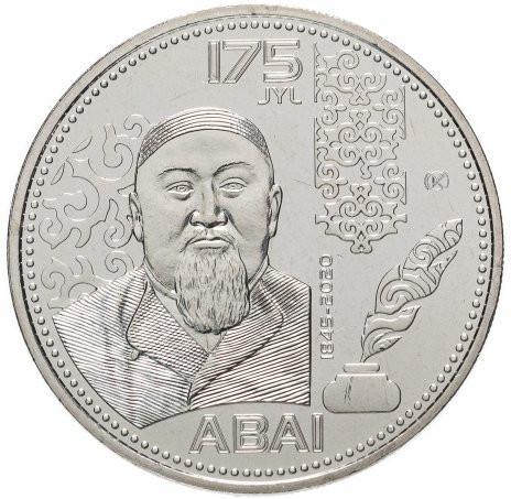 100 тенге Казахстан 2020 «175 лет со дня рождения Абая Кунанбаева»