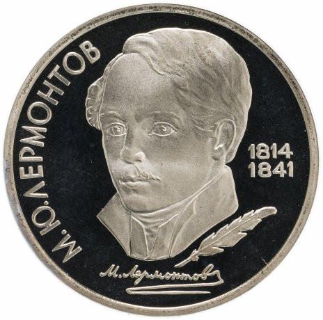1 рубль 1989 «175 лет со дня рождения М.Ю. Лермонтова» PROOF