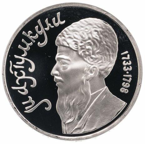 1 рубль 1991 «Махтумкули» PROOF