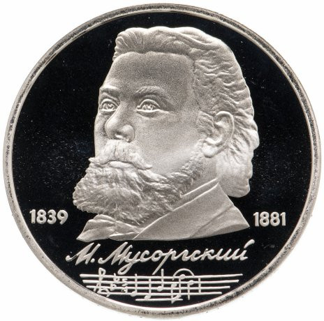 1 рубль 1989 «150 лет со дня рождения М.П. Мусоргского» PROOF
