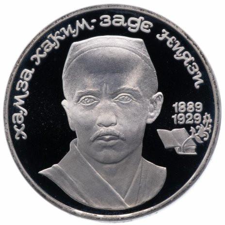 1 рубль 1989 «100 лет со дня рождения Хамзы Хаким-заде Ниязи» PROOF