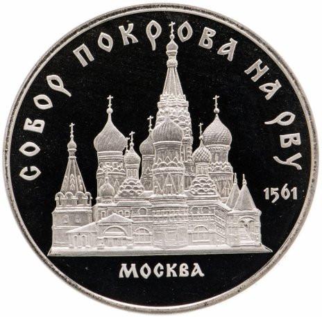 5 рублей 1989 «Покрова на Рву в Москве» PROOF