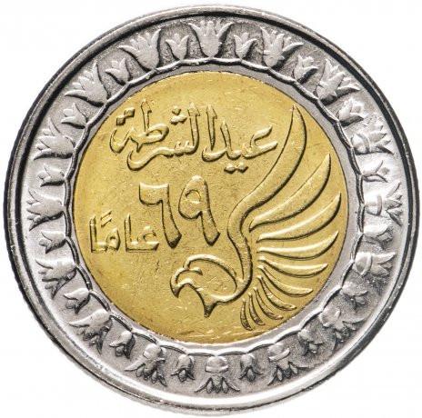 Египет 1 фунт 2021 «День полиции»