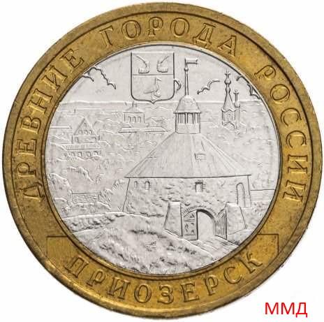 10 рублей 2008 «Приозерск» ММД