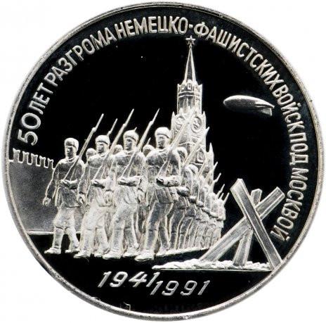 3 рубля 1991 «50 лет разгрома немецко-фашистских войск под Москвой» PROOF