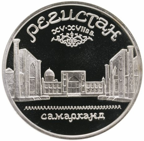 5 рублей 1989 «Ансамбль Регистан в Самарканде» PROOF