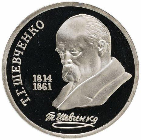 1 рубль 1989 «175 лет со дня рождения Т.Г. Шевченко» PROOF