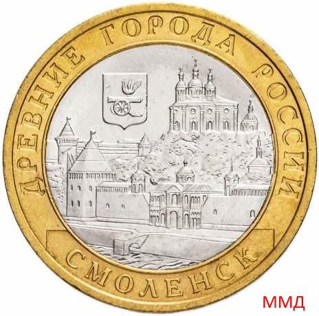 10 рублей 2008 «Смоленск» ММД