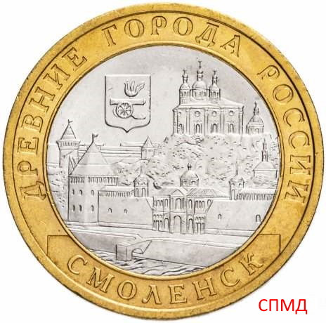 10 рублей 2008 «Смоленск» СПМД