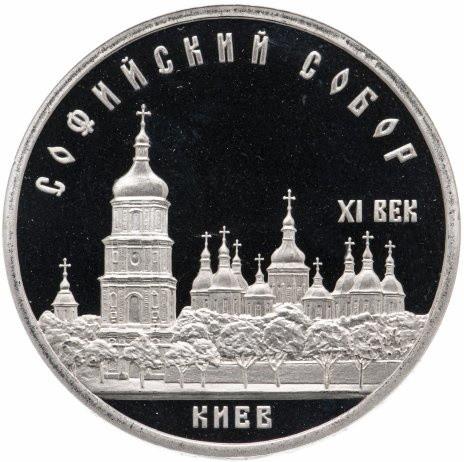 5 рублей 1988 «Софийский собор в Киеве» PROOF